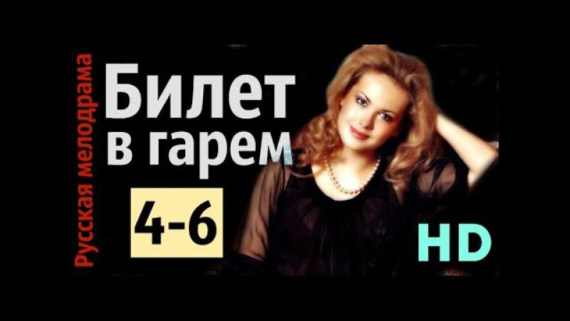 Билет в гарем 4 6 Серии 2006 HD 720р Фильм кино Русская Мелодрама
