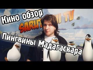 [Кино обзор] Пингвины Мадагаскара. Премьера!