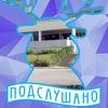 Подслушано школа №4 г. Всеволожск