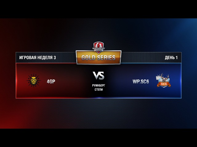 WGL GS WP.SC6 vs 4GP 3 Season 2015 Week 3 Match 3