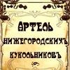 Артель нижегородскихъ кукольниковъ