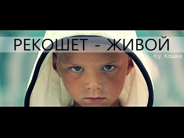 Макс Рекошет Живой Клип про Любовь Лирика которая Качает