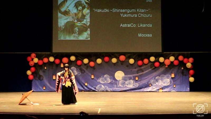 Hakuōki ~Shinsengumi Kitan~ Yukimura Chizuru AstralCo Likanda Москва