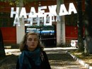 Личный фотоальбом Маши Омининой