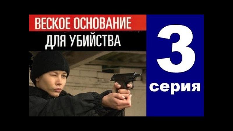 Веское основание для убийства 3 серия из 4 Боевик Детектив Криминальный сериал