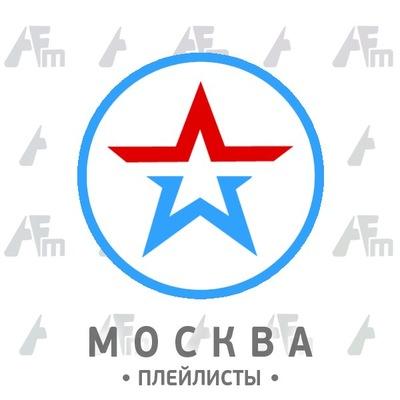 Плейлисты Радио Звезда 95.6 Москва | ВКонтакте