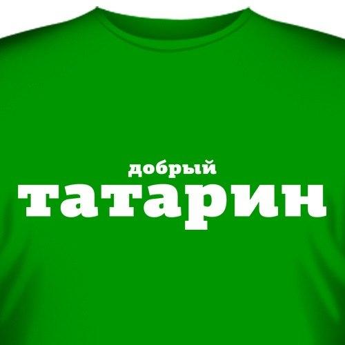 картинки добрый татарин подборки