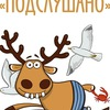 Подслушано|Новоджерелиевская