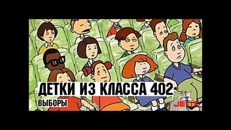 Детки из класса 402 36 Серия Выборы