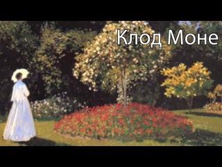 Развивающие мультфильмы Совы - художник Клод Моне - Всемирная картинная галерея