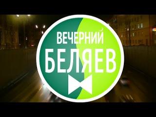Вечерний Беляев 002 (СЛС, )