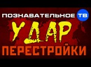 Удар перестройки Как Горбачёв и Ельцин уничтожали СССР Познавательное ТВ Николай Стариков