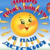 ГБДОУ детский сад№76 Фрунзенского района