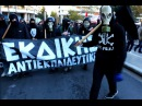 Athens Anarchist Riot Greetings for 2015 Jingle Bells