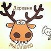 Подслушано -Оёк,Сосновый-Бор,Галки,Никольск
