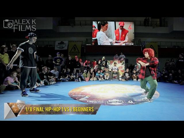 D-Shok VS Lucie - 1/8 Final 1 vs 1 Beginners - DYNAMI:T STREET ENERGY 2 alexkfilms