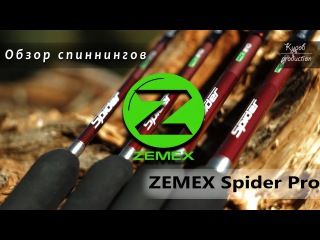 ZEMEX Spider Pro, обзор спиннингов ZEMEX Spider Pro