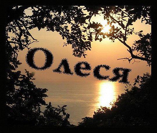 Картинки именами олеся