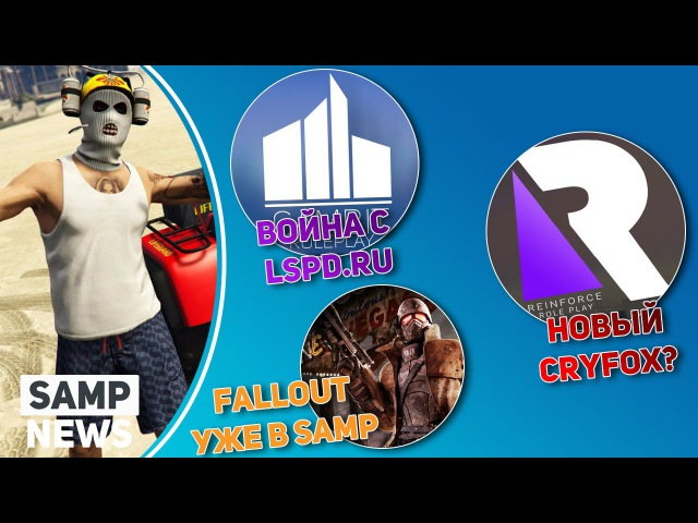 SampNews 11 Fallout New Vegas Gambit RolePlay ReinForce RolePlay