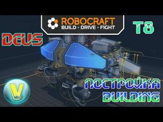 ROBOCRAFT Deus - постройка ( building )