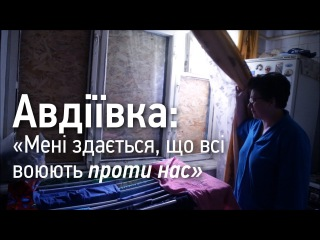 Авдеевка.Жизнь в долг...стреляют со стороны нашего ДК,там стоят боевики нацгвардии украины
