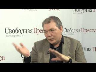 Леонид Калашников: 99% наших экономистов  кашпировские. Вторая часть - продолжение.