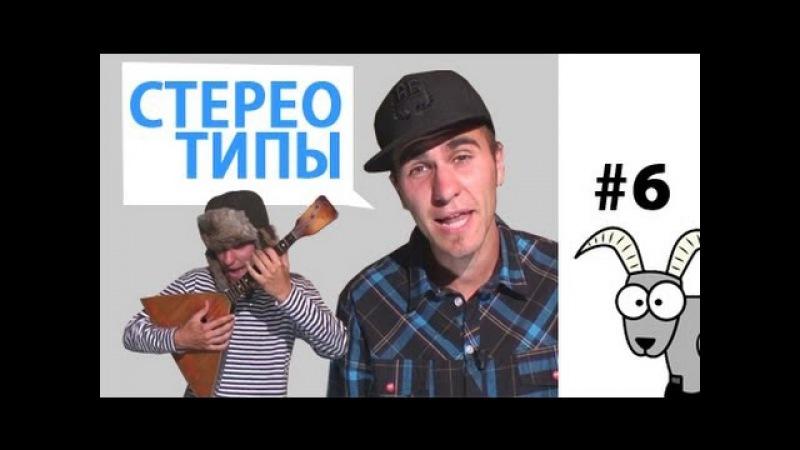 Проект КОЗА - СТЕРЕОТИПЫ - YouTube