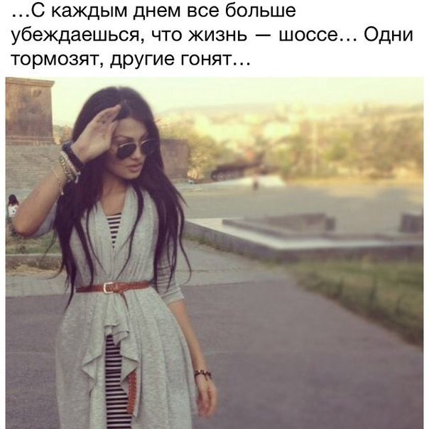 Кавказские девушки картинки с надписями