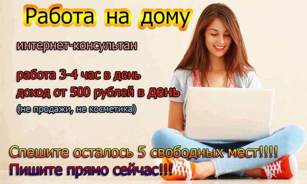 Удаленная работа от 500 рублей в час работа на удаленном доступе вакансии главного бухгалтера