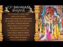 Top Shivratri Bhajans Vol 2 By Hariharan Anuradha Paudwal Suresh Wadkar Full Audio Songs Juke Box