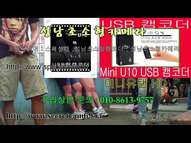 초소형몰래카메라 MINI U10HD 성남초소형몰래카메라 분당초소형몰래카메라 강 45224