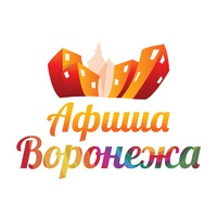 Логотип Куда пойти в Воронеже / Афиша мероприятий