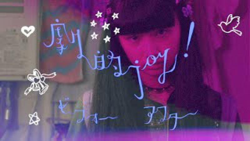 大森靖子「劇的JOY!ビフォーアフター」MusicClip/「Heavy Shabby Girl」Ver.