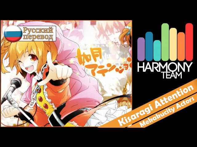 Kagerou Project RUS cover Sati Akura Kisaragi Attention Harmony Team