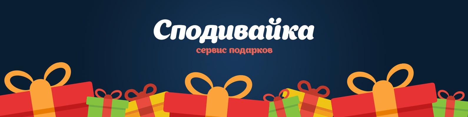 Сервис подарков кое что отзывы