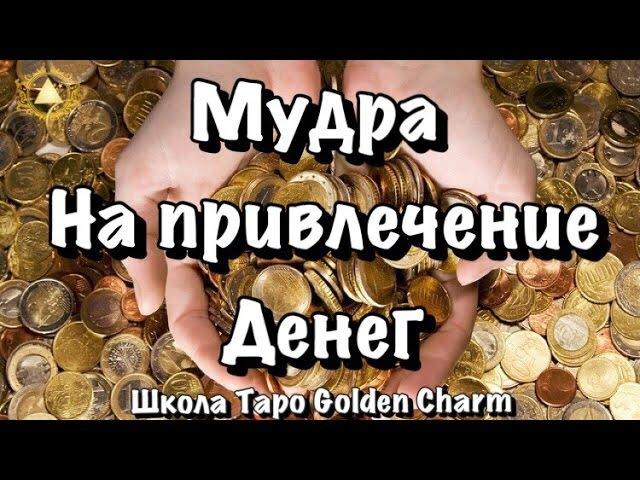 МУДРА ДЕНЕГ ПОСТОЯННОЕ ПРИВЛЕЧЕНИЕ БОГАТСТВА Техника выполнения Школа Таро Golden Charm