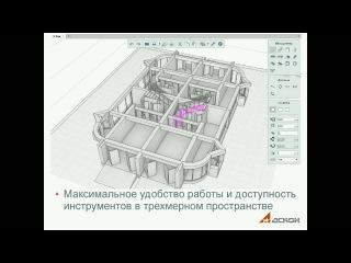 3D проектирование с RENGA Architecture