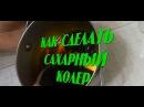 Как сделать сахарный колер для домашнего коньяка