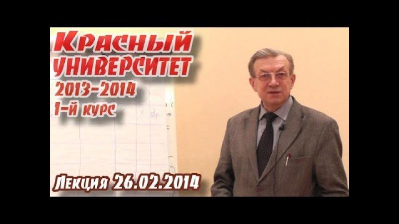 Красный университет 2013-2014. 1-й курс. 26.02.14. Формы, сущность и исторические типы государства