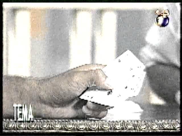 Барбакару обыгрывает в карты Ю.Гусмана.