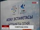 Универисада алауы Алматыға жеткізілді
