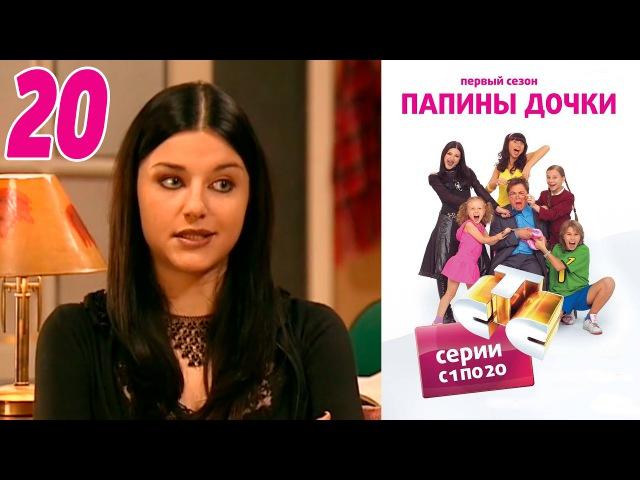 Папины дочки Сезон 1 Серия 20