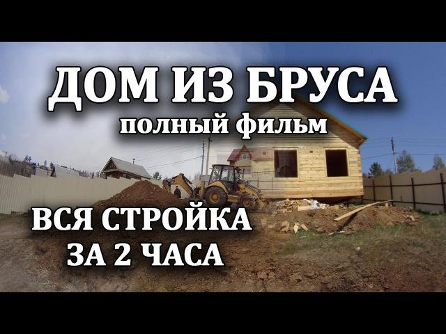✔️️ Дома из бруса под ключ за 2 часа, полный фильм о строительстве из дерева своими руками