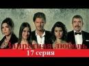 Запретная любовь 17 серия. Запретная любовь смотреть все серии на русском языке