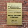 Институт психологии и педагогики