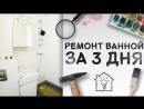 Косметический ремонт ванной за 3 дня Идеи для жизни