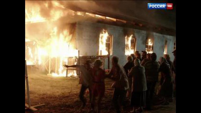 Деревенский роман Серия №11