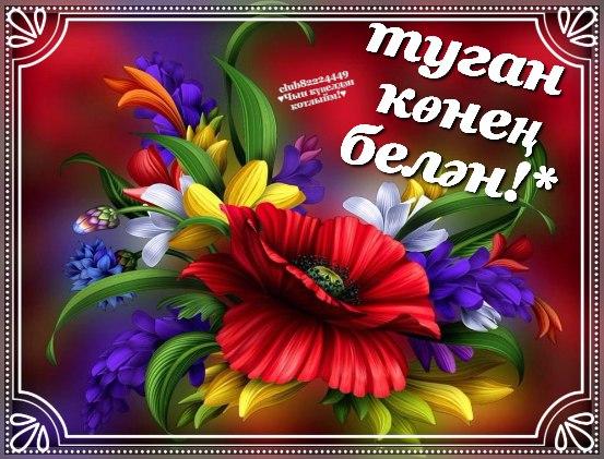 вайкуле туган конен белэн открытка татарча текущий момент туров