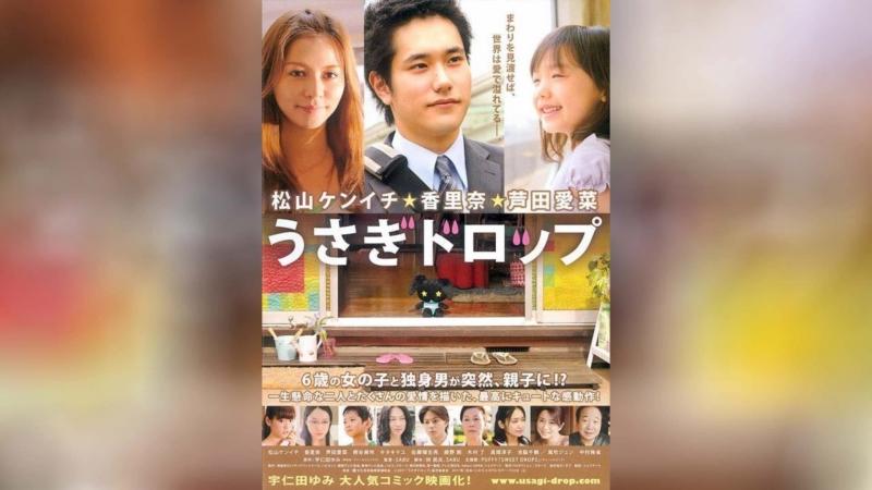 Брошенный кролик (2011) | Usagi doroppu