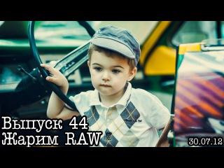 PS CS6 - LR - Plugin - Жарим RAW. Выпуск 44. Мальчик